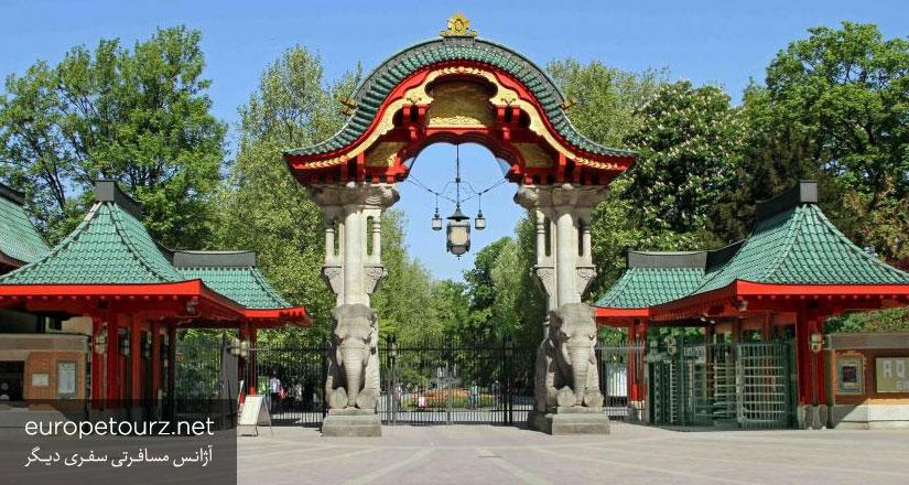 باغ وحشی برلین - آکواریوم و باغ وحش های برلین