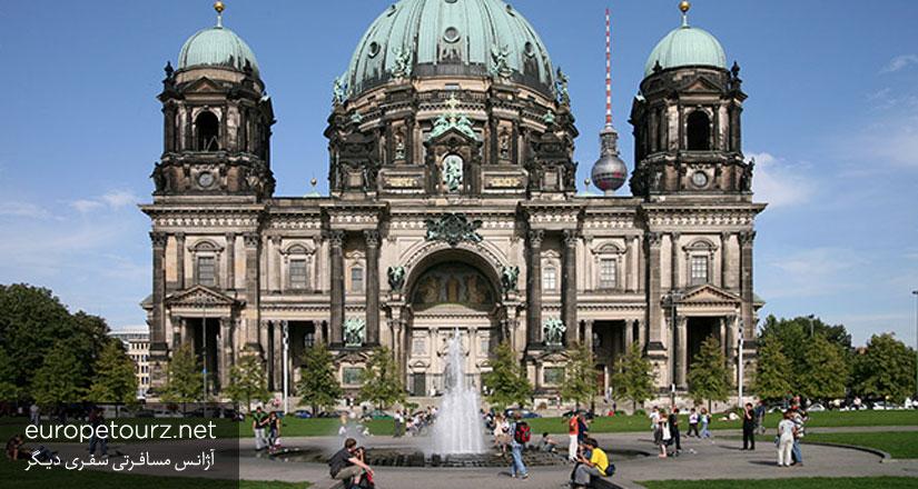 کلیسای جامع برلین - دیدنی های برلین