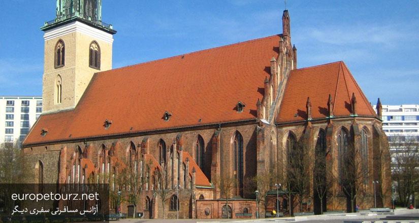 کلیسای مارین - دیدنی های برلین
