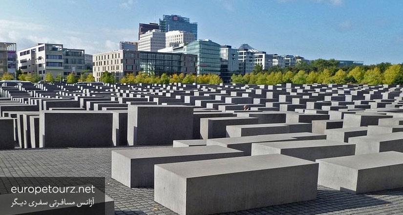 یادبود قتل عام یهودیان اروپا - دیدنی های برلین