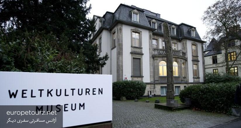 موزه فرهنگ های جهان - دیدنی های فرانکفورت
