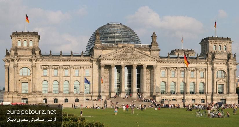 ساختمان رایش تاگ - دیدنی های برلین