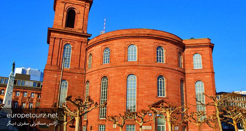 کلیسای سنت پائول - دیدنی های فرانکفورت