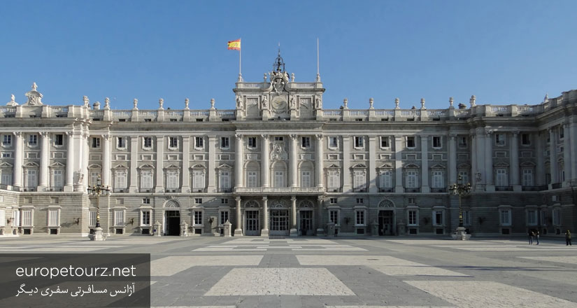 کاخ سلطنتی - دیدنی های مادرید