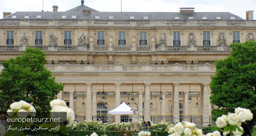 قصر رویال - دیدنی های فرانسه