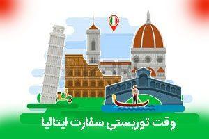 مراحل و چگونگی تعیین وقت سفارت ایتالیا