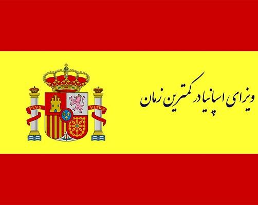 ویزای اسپانیا