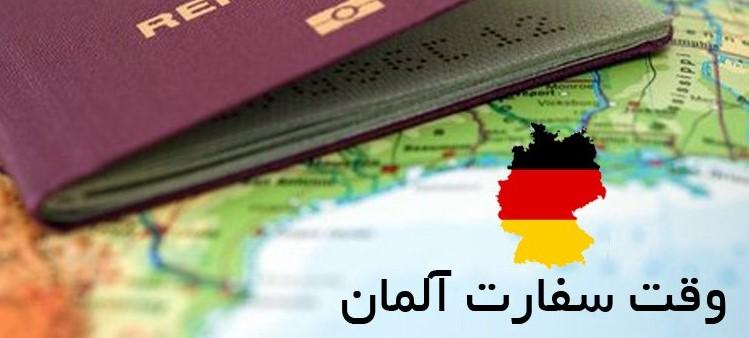 وقت سفارت آلمان