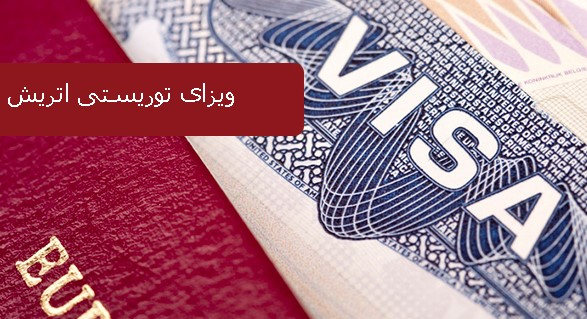 دعوتنامه اتریش   اخذ دعوتنامه اتریش   انواع دعوتنامه اتریش 88851080-021