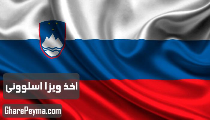 وقت سفارت اسلوونی