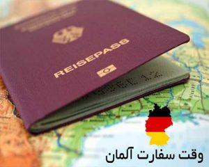 شرایط لازم برای اخذ اقامت آلمان