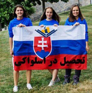 اخذ اقامت اسلواکی از طریق تحصیل در این کشور