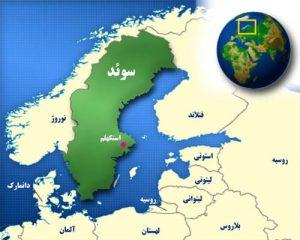 کمی بیشتر درباره کشور سوئد بدانیم!