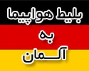 بهترین زمان برای رزرو بلیط آلمان